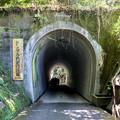 写真: トンネル1