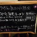 Photos: はりけんラーメン・限定の黒板