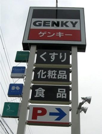 ゲンキーNEW瑞浪店 6月26日(木) オープン3日目
