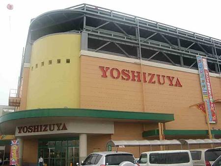 yoshizuya-tusimahonten-201026-0