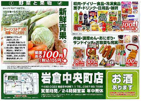 lowson-store100-iwakuratyuou-201027-4