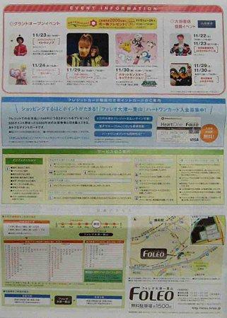 foleo-ootuitiriyama-201122-5