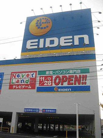 エイデン四日市日永店 11月28日(金) オープン-201124-1