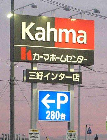 カーマホームセンター三好インター店 10月23日(土) オープン1ケ月-201123-1