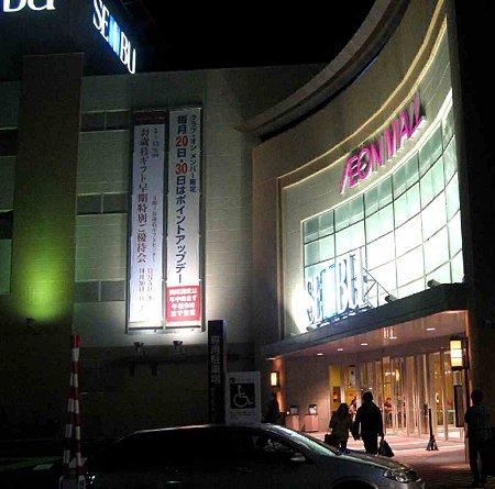 イオンモール岡崎 2008年11月28日(金) リニューアルグランドオープン初日-201128-1