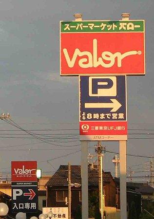 スーパーマーケットバロー瑞穂店 11月27日(木) リニューアルオープン 3日目-201129-1