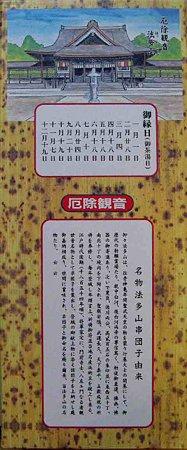 hattasan-210111-16
