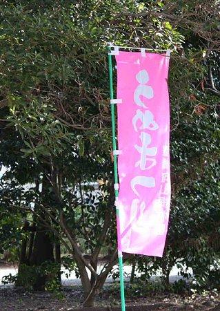 向山緑地内梅林園 観梅-210215-1