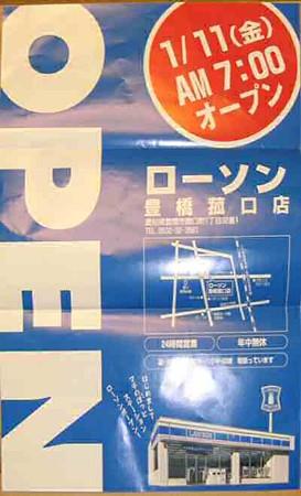 lowson-toyohasi-komoguti-200113-3