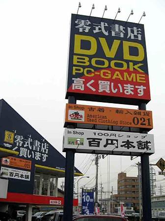 零式書店豊橋店 1月19日(土)オープン-200120-1