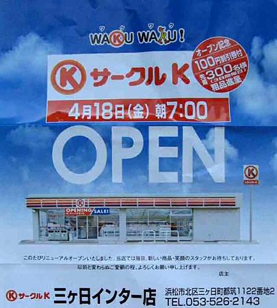 cirklek-mikkabi-ic-200419-3