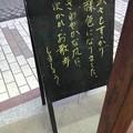 Photos: いざない