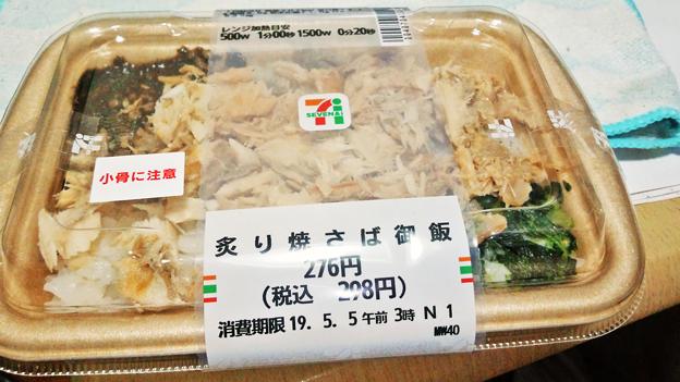 セブン 炙り焼さば御飯 ¥298