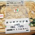 Photos: セブン 炙り焼さば御飯 ¥298