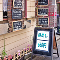 Photos: だいこん ( 練馬区旭町 or 成増 ) 外観 ( お品書き )     2019/05/11