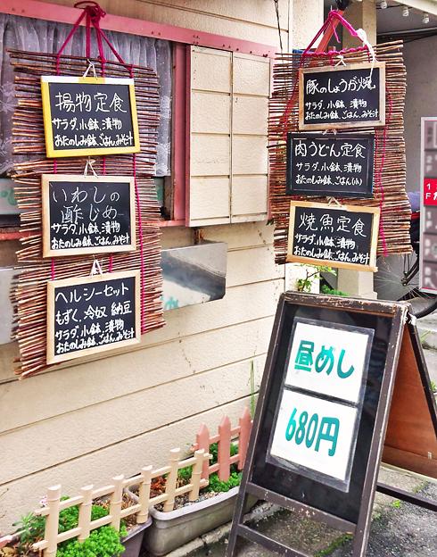 だいこん ( 練馬区旭町 or 成増 ) 外観 ( お品書き )     2019/07/06