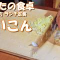 Photos: あなたの食卓 だいこん 練馬区旭町 ランチ ごはん処 昼定食 食事 食堂 2019/07/20