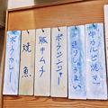 花水木 ( 成増 ) ランチ・メニュー  2019/08/16