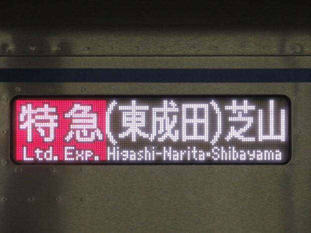 【特急|(東成田)芝山】