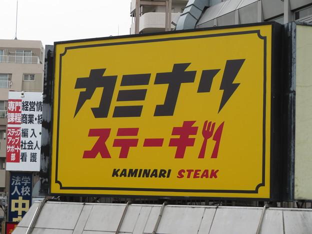 【高円寺】カミナリステーキ