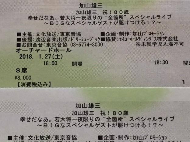 """加山雄三祝!80歳 幸せだなぁ。若大将一夜限りの""""全箇所""""スペシャルライブ~BIGなスペシャルゲストが駆けつける!?~"""