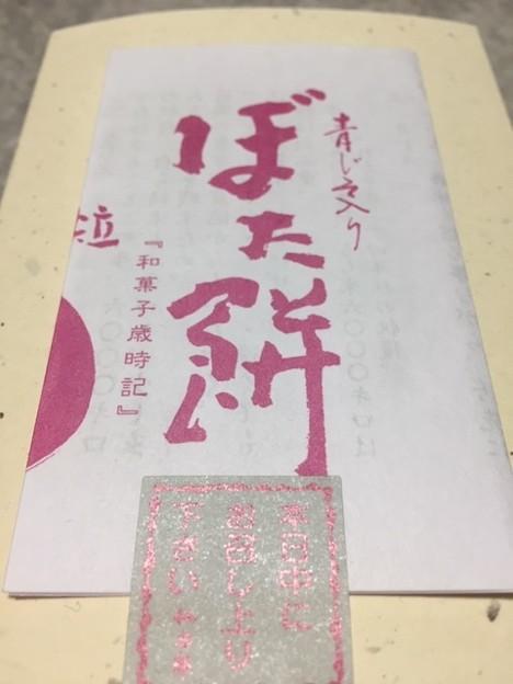 仙太郎のぼた餅
