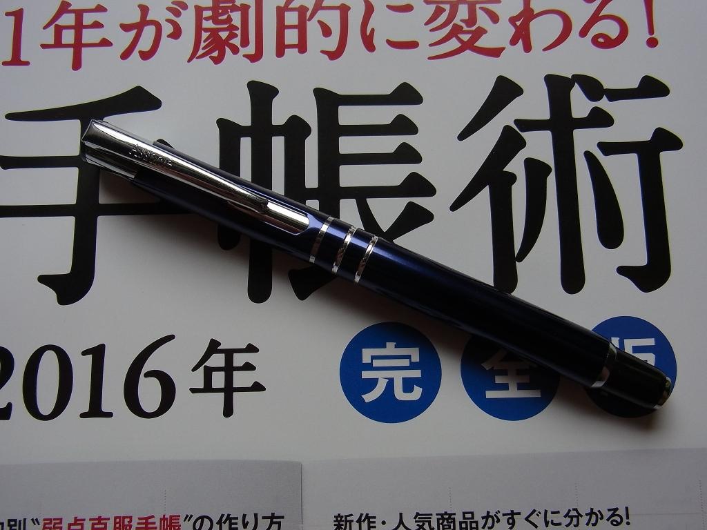 日経ビジネス Associe 2015.11月号付録万年筆