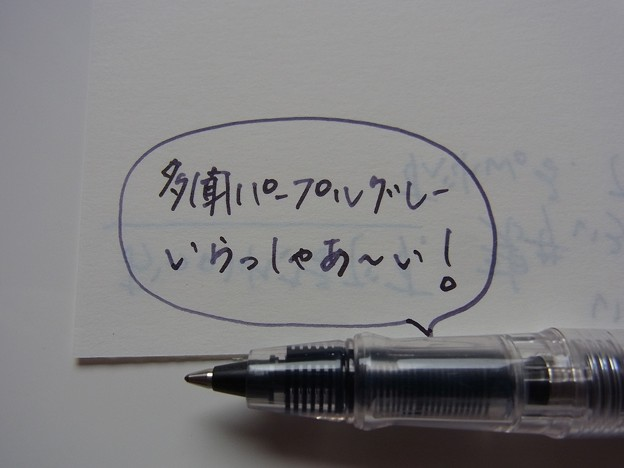 Scribble in the rollerball within Tamon Purple gray