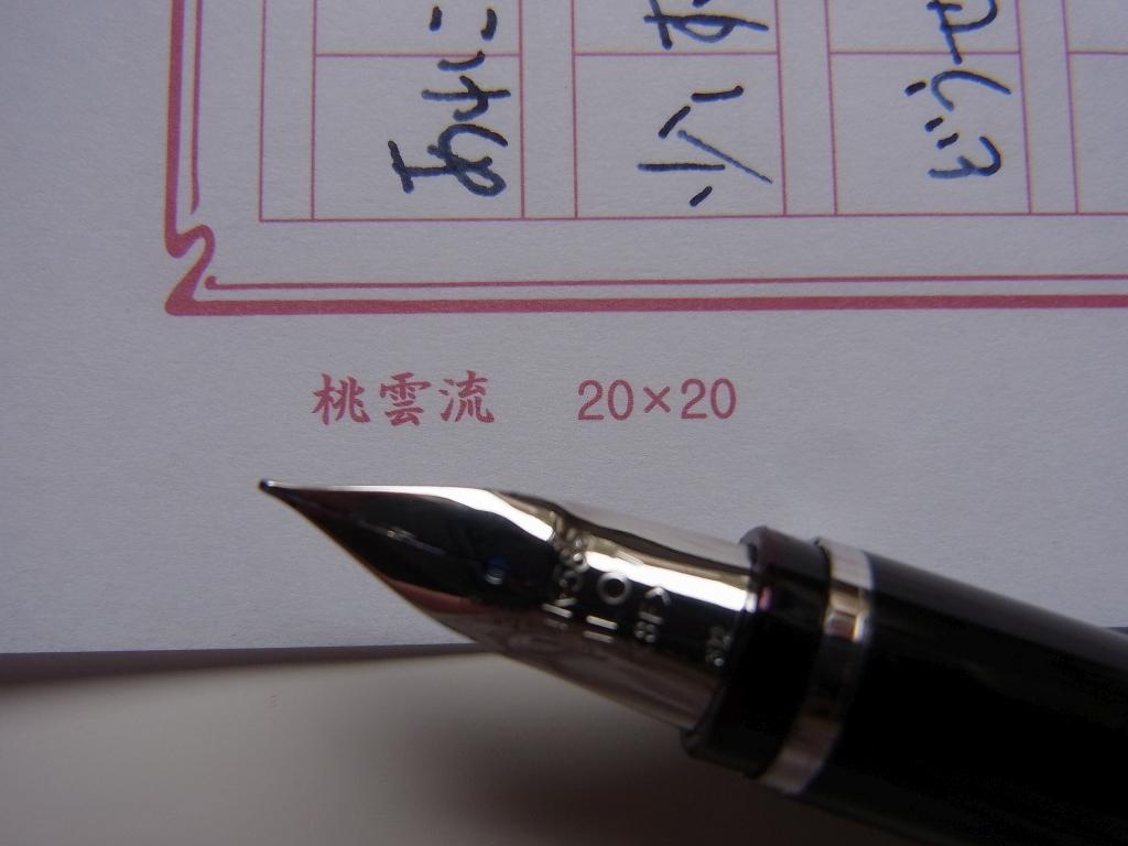Decoration Manuscript Paper - 桃雲流