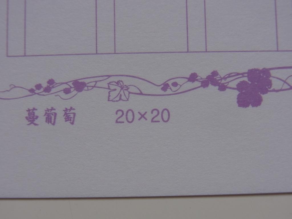 Decoration Manuscript Paper - 蔓葡萄