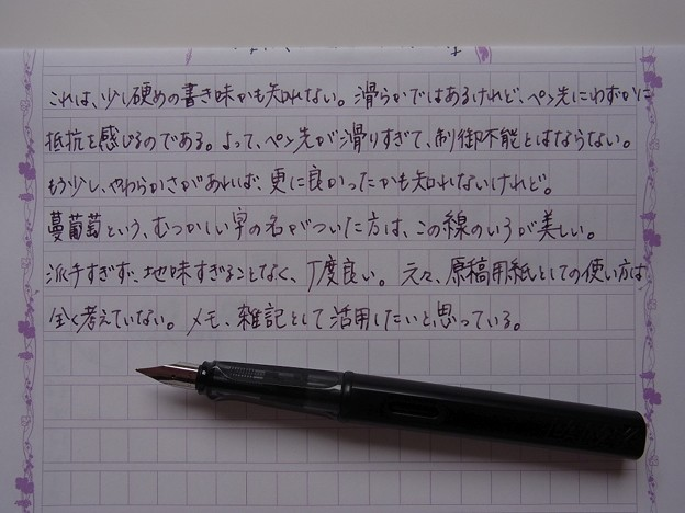 Scribble on Decoration Manuscript Paper - 蔓葡萄 #3