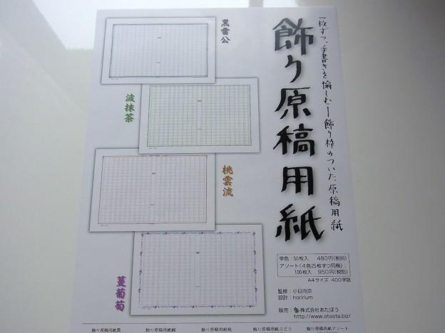 Decoration Manuscript Paper - variation by Saku Aoi