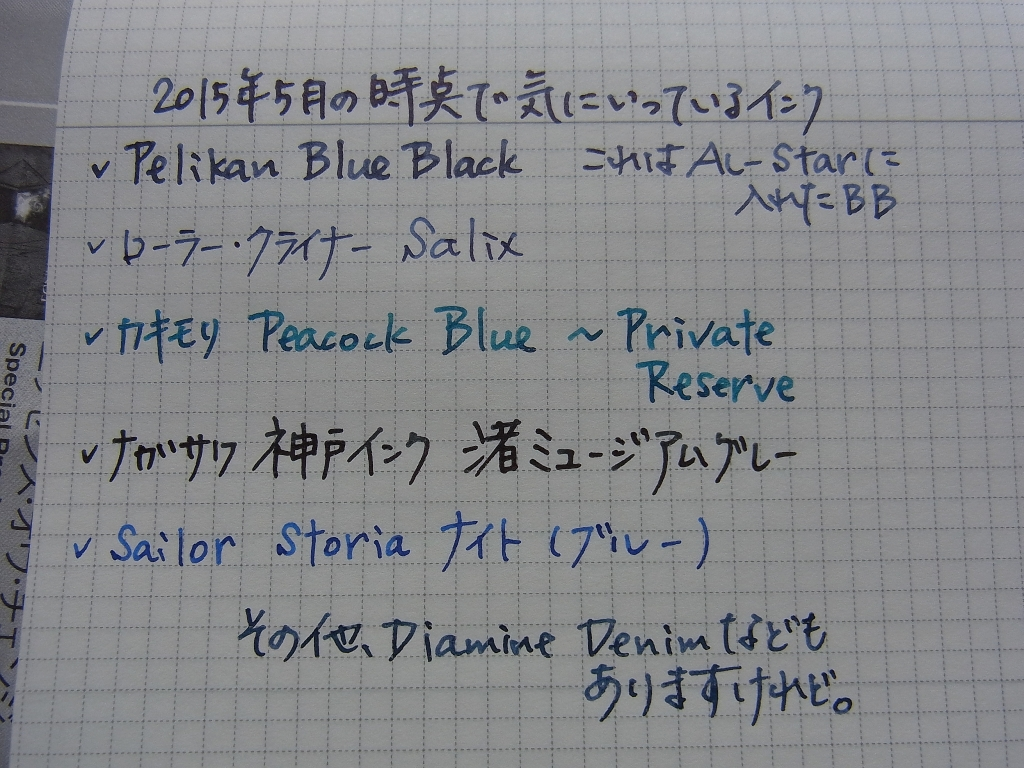 The favorite ink as of May, 2015