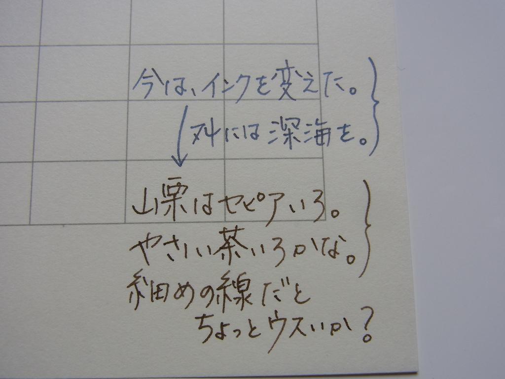 Pilot Custom 74 (F) handwriting 2