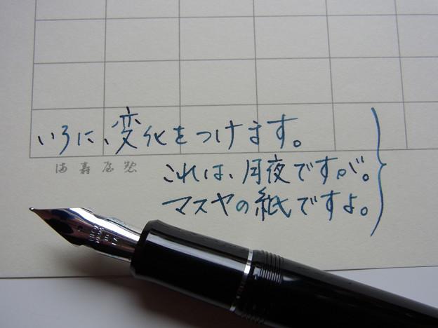 Pilot Custom Heritage 912 (FA) handwriting 2 on Masuya's manuscript paper