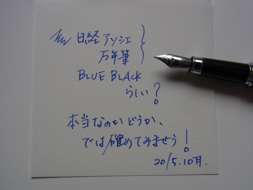 日経ビジネス Associe 2015.11月号付録万年筆インク 耐水性試験(before)