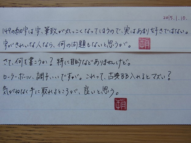 push the ink pad on Letter paper_4 (MB149 & Kakimori's Rollerball Pen handwriting)