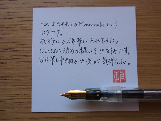Kakimori's Original FP handwriting with Mominoki Ink_1
