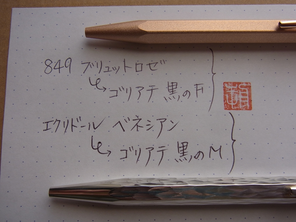 CARAN d'ACHE 849 BRUT ROSE & Ecridor Venetian handwriting