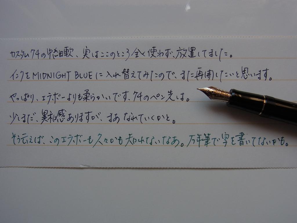 榛原蛇腹便箋にCustom74 SFMにて (古典Midnight Blue)