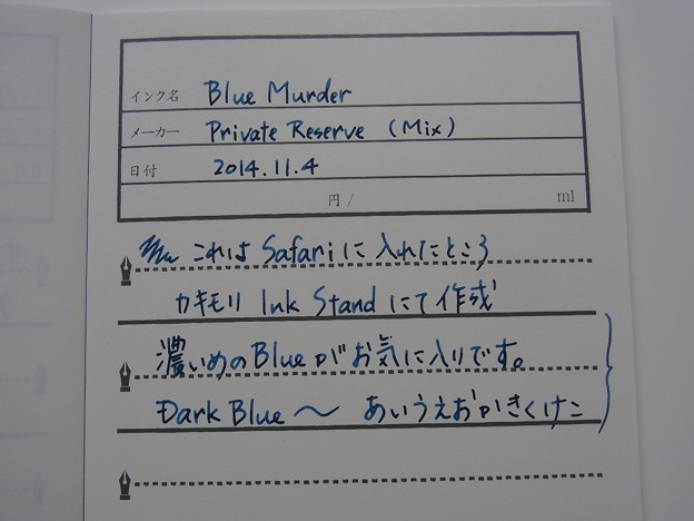 Blue Murder handwriting 1