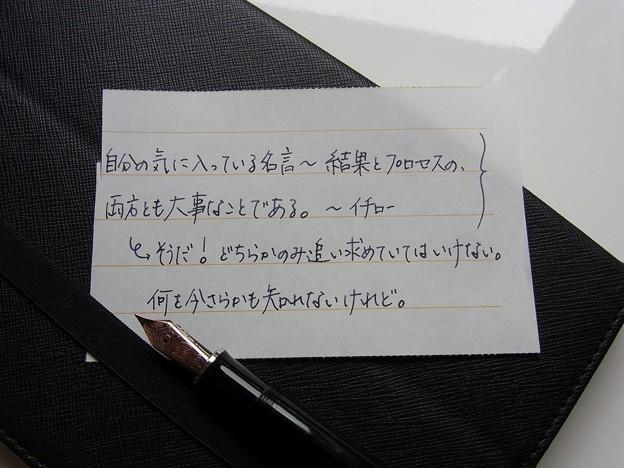 a saying of ichiro
