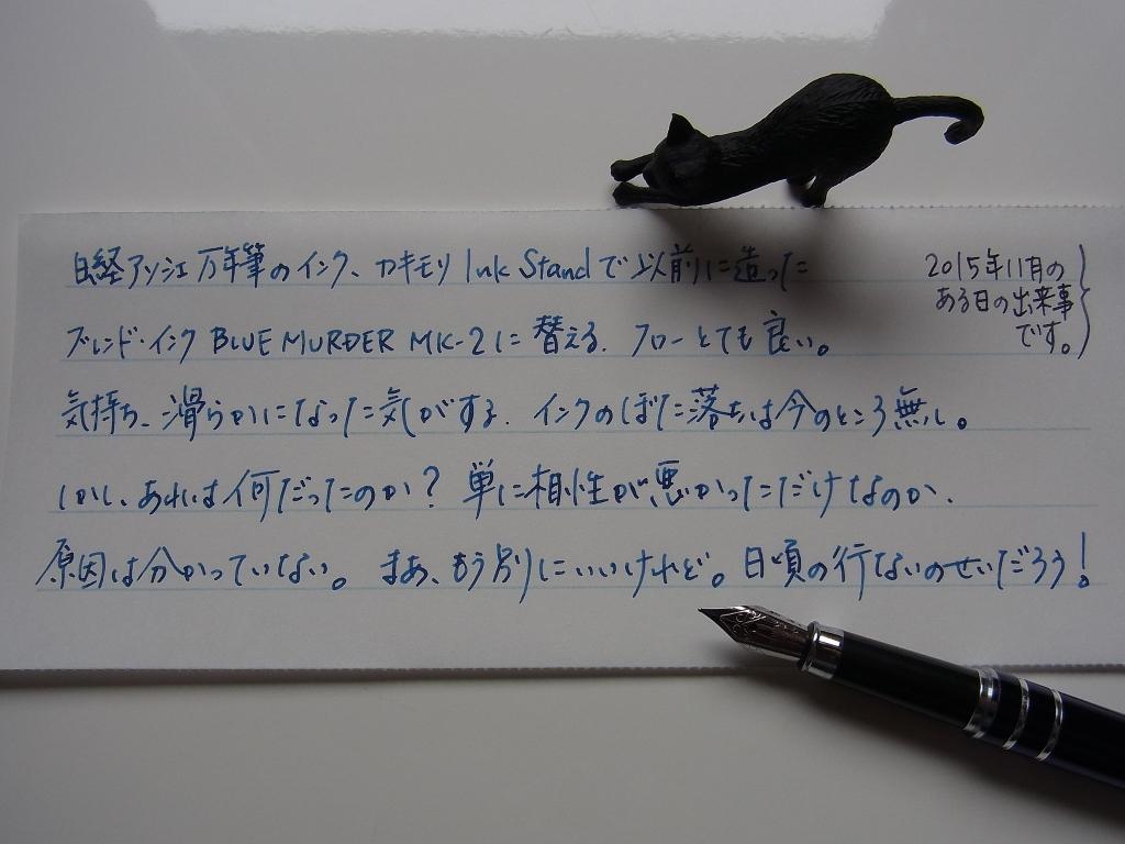 日経アソシエ付録万年筆とカキモリブレンドインクと榛原蛇腹便箋