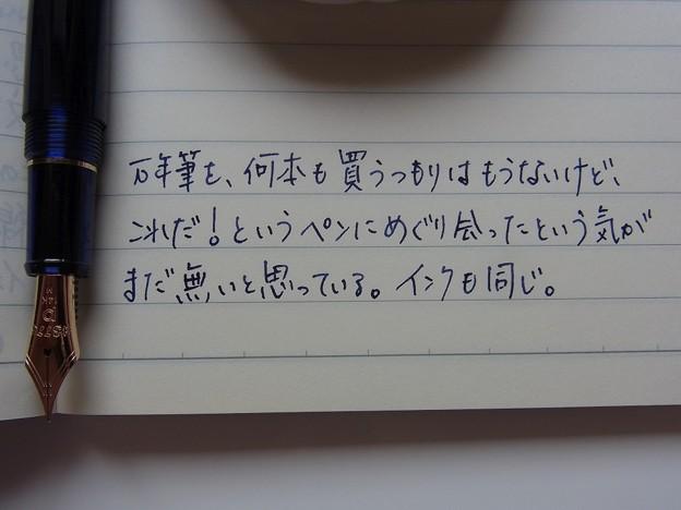 PLATINUM #3776 Century ChartreBlue (M) + MASUYA - MONOKAKI handwriting