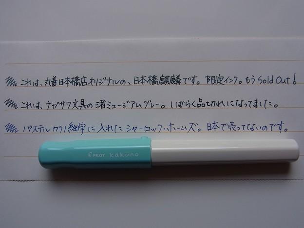 Nihombashi Kirin, Nagisa Museum Gray, Sherlock Holmes