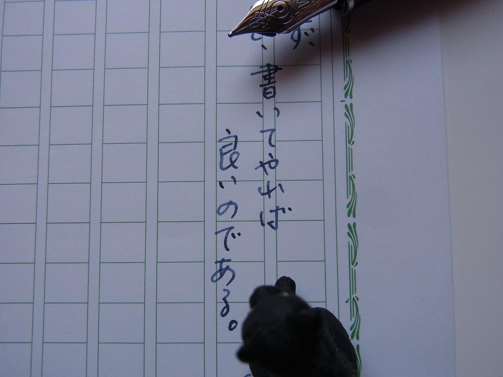 飾り原稿用紙-波抹茶に枡目を無視して書く #2