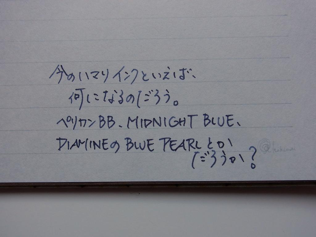 ハマりインク考(バンクペーパーに古典版Midnight Blue入りカスタム74中細軟で)