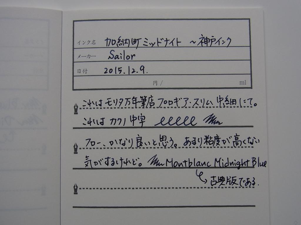 Kobe Ink 物語 - 加納町ミッドナイト 試し書き(インク・ジャーナル)