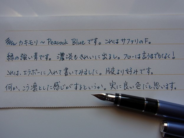 Kakimori Blend Ink - Peacock Blue handwriting on Haibara Bellows Letter Paper
