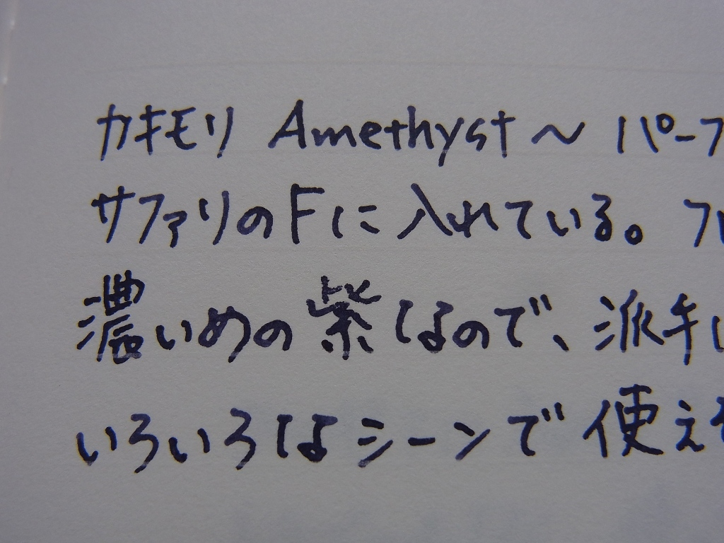Kakimori Blend Ink - Amethyst handwriting on CIRO (zoom)